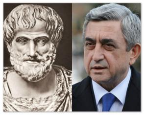 Аристотель vs Серж Саргсян