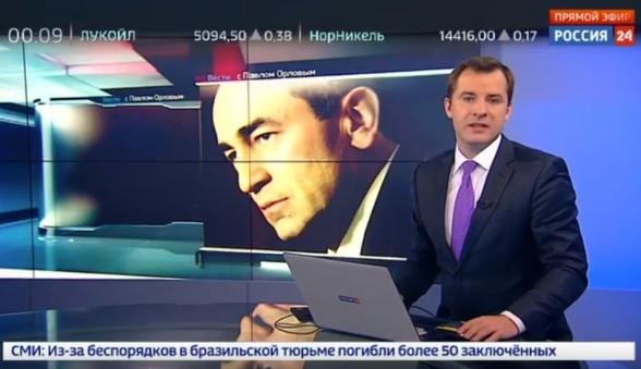 Россия 24 ալիքի անդրադարձը Ռոբերտ Քոչարյանի մեկ տարվա հետապնդմանը