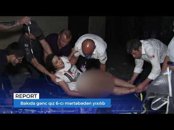 Բաքվում շենքի 6-րդ հարկի պատշգամբից կին է ընկել ու ողջ մնացել