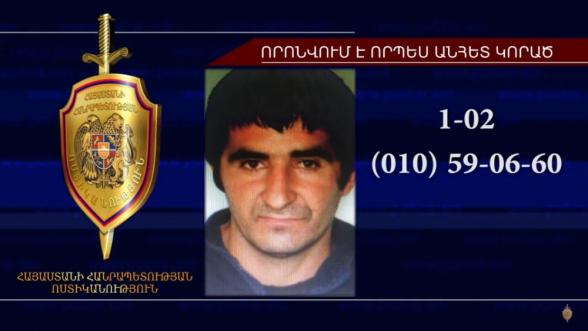 36-ամյա տղամարդը որոնվում է որպես անհետ կորած