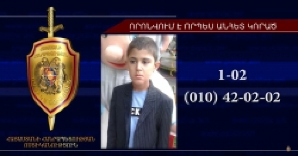 12-ամյա տղան որոնվում է որպես անհետ կորած