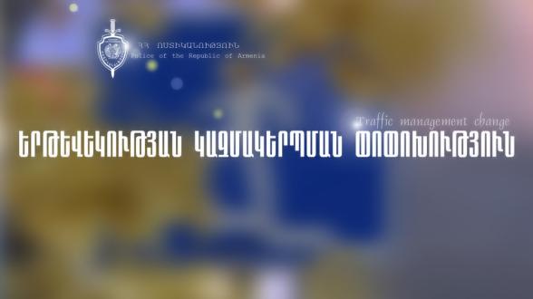 Երթևեկության կազմակերպման փոփոխություն Երևան քաղաքի Չայկովսկու փողոցում