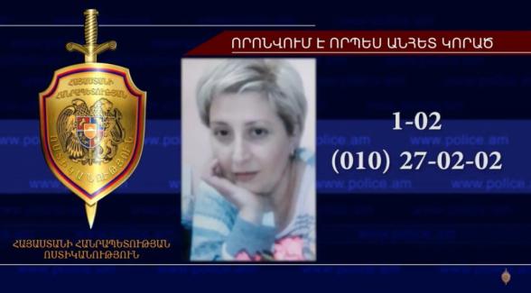47-ամյա կինը որոնվում է որպես անհետ կորած