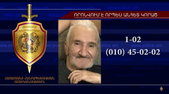 Որպես անհետ կորած որոնվում է  85-ամյա տղամարդ
