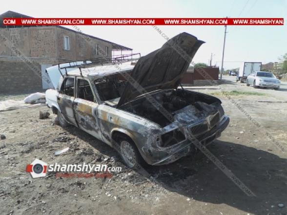 Արմավիրի մարզում գարիով բարձված Волга-ում հրդեհ է բռնկվել
