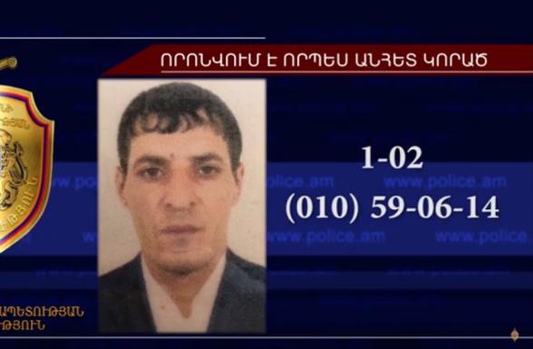 31-ամյա տղամարդը որոնվում է որպես անհետ կորած
