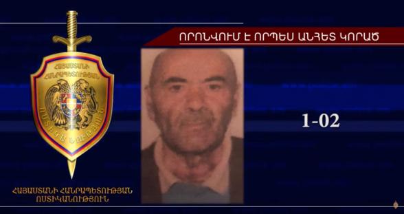 67-ամյա տղամարդը որոնվում է որպես անհետ կորած