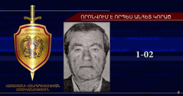 64-ամյա տղամարդը որոնվում է որպես անհետ կորած