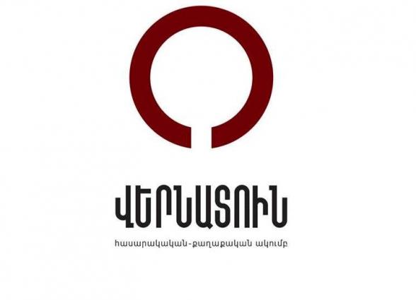 «Վերնատուն» հասարակական-քաղաքական ակումբի հայտարարությունը