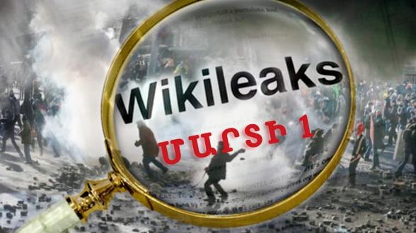 «Վիկիլիքսի» տվյալները լրացնում են մարտի 1-ին Տեր-Պետրոսյանի, Փաշինյանի բացասական դերակատարման «փազլը»