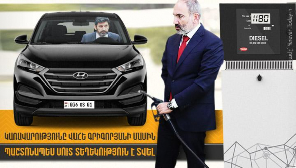 Կառավարությունը Վահե Գրիգորյանի մասին պաշտոնապես սուտ տեղեկություն է տվել