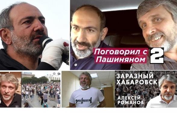 «Թավշյա» հեղափոխության խաբարովսկյան արձագանքները, հայ սադրիչը և ռուս բլոգերը