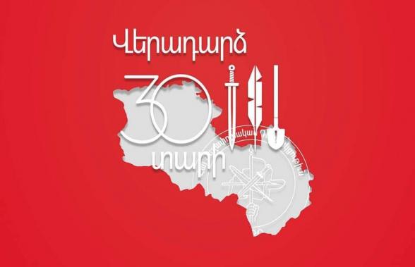 ՀՅԴ Հայաստանի ԳՄ ուղերձը