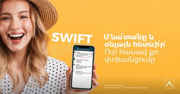 Клиенты «Америабанка» могут следить за ходом выполнения международных переводов SWIFT по системам Онлайн/Мобайл Банкинг