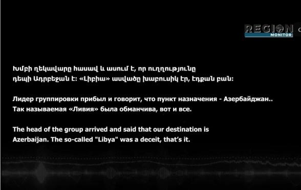 «Սուլթան Մուրադ» ահաբեկչական խմբավորման անդամներից մեկի՝ զինակից ընկերներին ուղարկած ձայնային հաղորդագրությունը