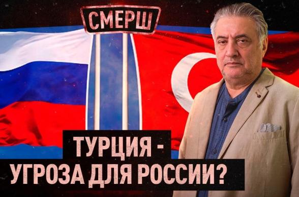 «Турция – угроза для России?»: обсуждение (видео)
