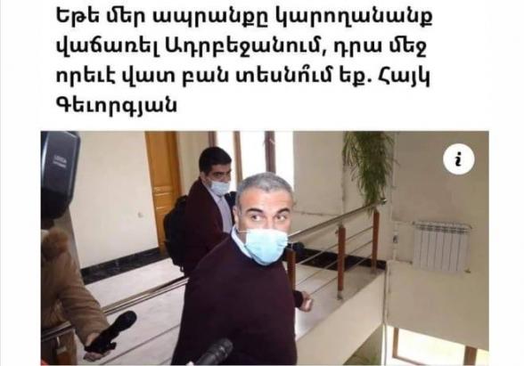 Айк рад, что «Айкакан жаманак» будет продаваться также в Баку
