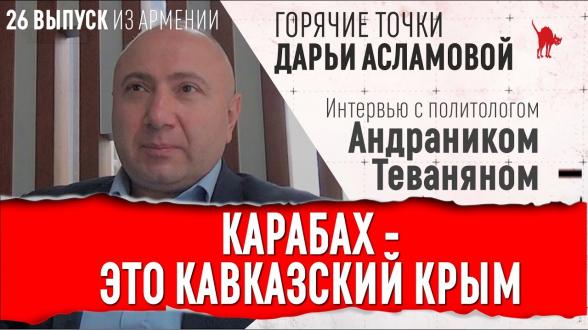 Армянский народ ошибся в вопросе Никола Пашиняна, но должен исправить свою ошибку, подобно Преображенскому – Андраник Теванян (видео)