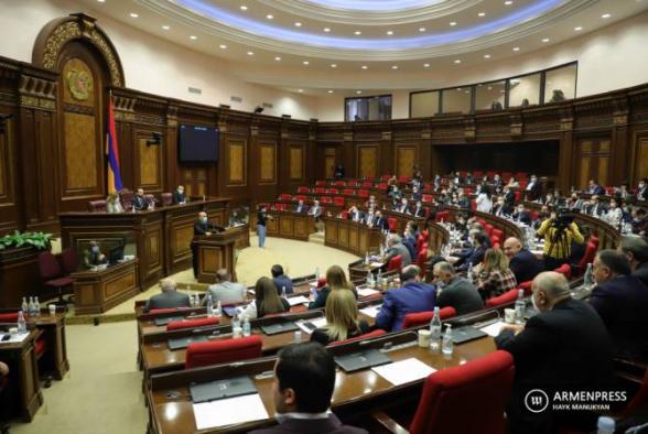 Национальное собрание Армении созовет внеочередное заседание