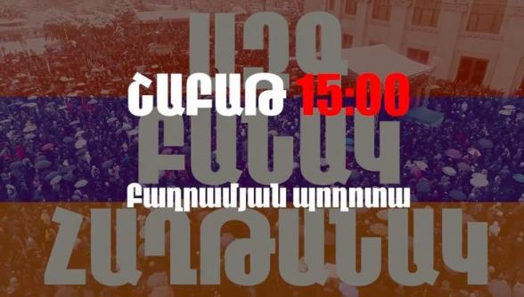 Վաղը՝ մարտի 6-ին, ժամը 15:00-ին Բաղրամյան պողոտայում տեղի կունենա «Հայրենիքի փրկության շարժման» հանրահավաքը