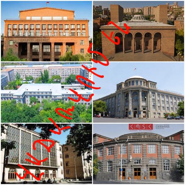 Մեծ զեղչեր կկիրառվեն այն ֆակուլտետների շենքերի նկատմամբ, որոնք դեմ են դավաճան Նիկոլի իշխանությանը