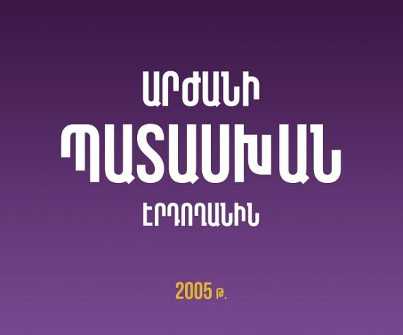 2005 թվականի ապրիլին Հայաստանում պատրաստվում էին մեծ հանդիսավորությամբ ոգեկոչել Հայոց ցեղասպանության զոհերին՝ 90-րդ տարելիցի շրջանակներում