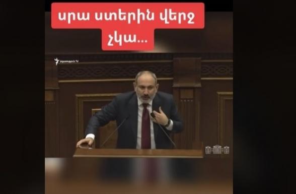 В соцсетях высмеивают сегодняшнее выступление Пашиняна (видео)