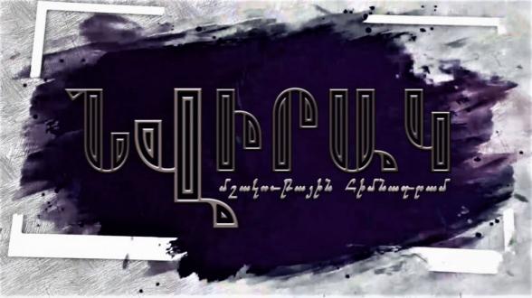 «Կյանք տուր հայ մշակույթին». ստեղծվել է «Նվիրակ» մշակութային հիմնադրամը (տեսանյութ)