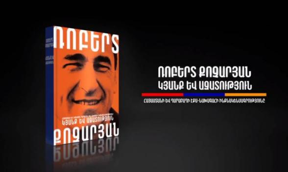 Վնասվում են Ռոբերտ Քոչարյանի գրքի գովազդների պաստառները․ իշխանական ֆոբիաները շարունակվում են