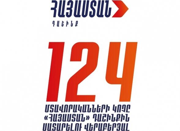 124 представителя интеллигенции выступили с призывом поддержать блок «Армения»