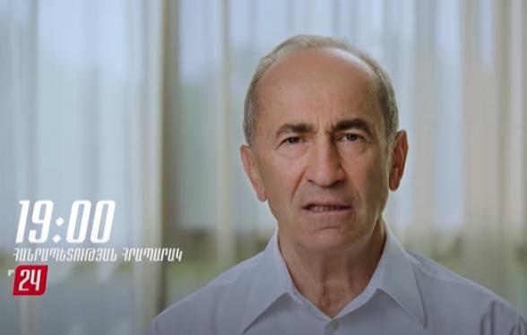 Призыв лидера блока «Армения» Роберта Кочаряна к гражданам (видео)
