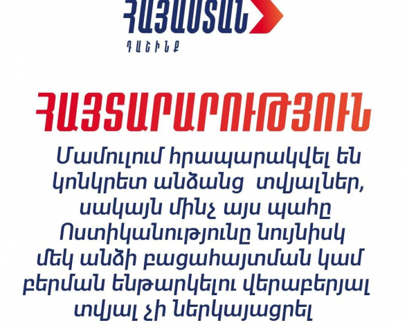 «Հայաստան» դաշինքի նախընտրական  կենտրոնական շտաբի պաշտոնական ներկայացուցիչ Արամ Վարդևանյանի հայտարարությունը