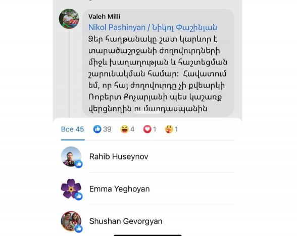Ադրբեջանցի լրագրողի կարծիքն է՝ րոպեներ առաջ Նիկոլ Փաշինյանի ֆեյսբուքյան էջում արված գրառման տակ