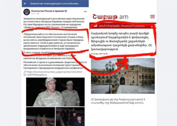 Հայաստանում Ռուսաստանի դեսպանատունը բացահայտեց Նիկոլի սուտը