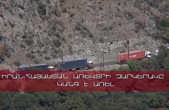 Азербайджан контролирует дорогу, по которой в РА импортируется почти половина товаров: продовольственная безопасность под угрозой (видео)